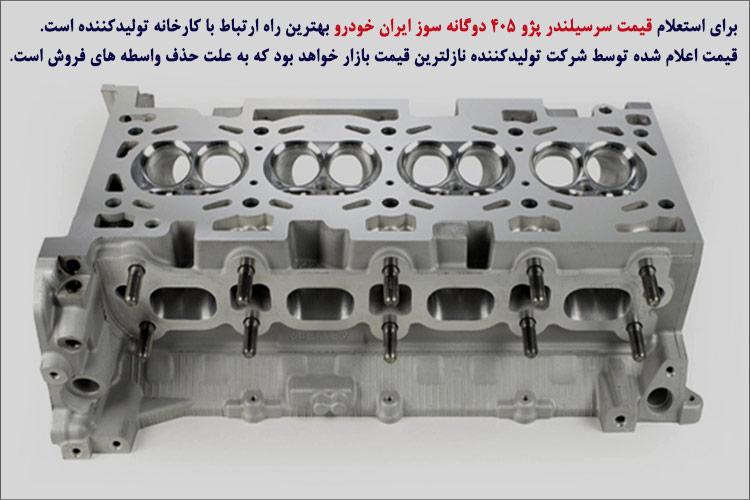 قیمت سرسیلندر پژو 405 دوگانه سوز ایران خودرو